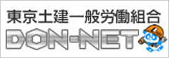 東京土建一般労働組合DON-NET