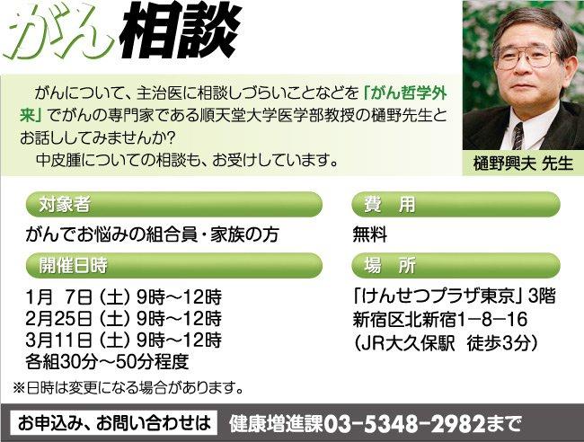東京土建国民健康保険組合|国保組合だより2196号